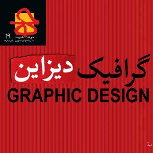 گرافیک دیزاین، تصویرگری، تصویرسازی، دیزاین، گرافیک ایران