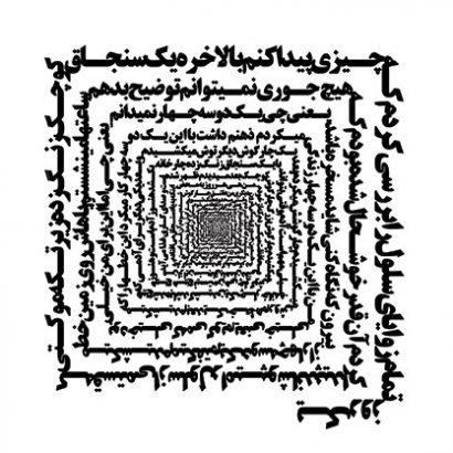 باربد گلشیری چارتو ۱۳۸۸