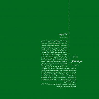 انواع سبکها و جریانها در نقاشی ایران هنر معاصر ایران سبکشناسی و جریان شناسی هنر تجسمی ایران\