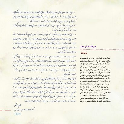 حرفه هنرمند ویژهنامهی نامهها