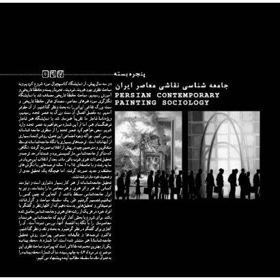 جامعهشناسی نقاشی معاصر ایران، نقاشی معاصر ایران، جامعهشناسی هنر، هنر معاصر