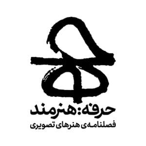 لوگوی نشریهی حرفه هنرمند