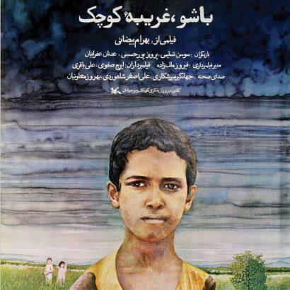 پوستر فیلم باشو غریبه ی کوچک از بهرام بیضایی 1369