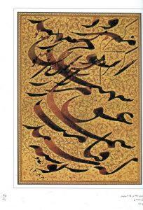 خط میرزا غلامرضا اصفهانی