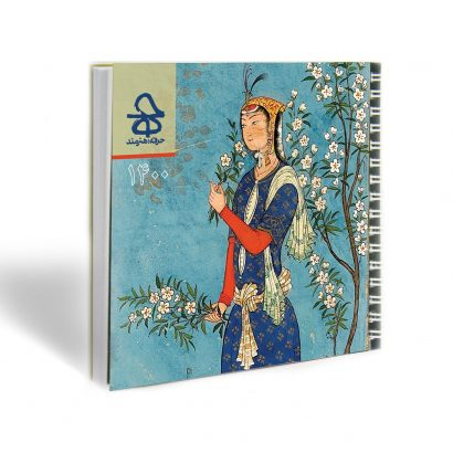 تقویم حرفه هنرمند (طرح ۱)/calender 1400/ سر رسید/ نقاشی ایرانی/ نگارگری