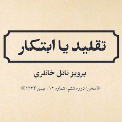 تقلید یا ابتکار پرویز ناتل خانلری